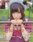 【ムック】声優パラダイスR Vol.27