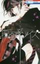 【コミック】覆面系ノイズ(17)の画像