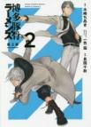 【コミック】博多豚骨ラーメンズ 第2幕(2)