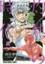 【コミック】3月のライオン昭和異聞 灼熱の時代(7)の画像
