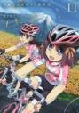 【コミック】南鎌倉高校女子自転車部(11)の画像