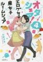 【コミック】オタシェア!~エロゲ女子×腐女子×ルームシェア~(4)の画像