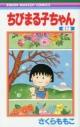 【コミック】ちびまる子ちゃん(17)の画像
