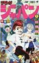 【コミック】ジモトがジャパン(1)の画像
