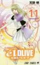 【コミック】エルドライブ【elDLIVE】(11)の画像