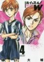 【コミック】ホイッスル!W(4)の画像
