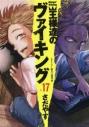 【コミック】王様達のヴァイキング(17)の画像