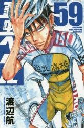 【コミック】弱虫ペダル(59)