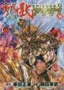 【コミック】聖闘士星矢EPISODE.G アサシン(14)の画像
