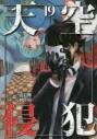 【コミック】天空侵犯(19)の画像