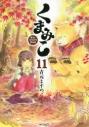 【コミック】くまみこ(11)の画像