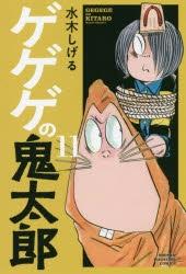 【コミック】ゲゲゲの鬼太郎(11)