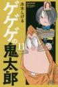 【コミック】ゲゲゲの鬼太郎(11)の画像