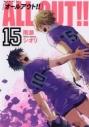 【コミック】ALL OUT!!(15)の画像