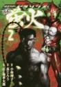 【コミック】仮面ライダーアマゾンズ外伝 蛍火(2)の画像