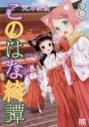 【コミック】このはな綺譚(8)の画像