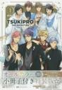 【コミック】TSUKIPRO THE ANIMATION(1) 特装版の画像
