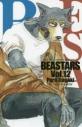 【コミック】BEASTARS(12)の画像