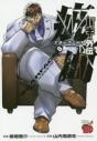【コミック】バキ外伝 疵面-スカーフェイス-(8)の画像