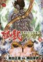 【コミック】聖闘士星矢EPISODE.G アサシン(15)の画像