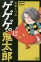 【コミック】ゲゲゲの鬼太郎(12)の画像