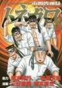 【コミック】中間管理録トネガワ(8)の画像