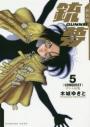 【コミック】新装版銃夢(5) ザレム征服の画像