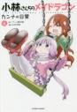【コミック】小林さんちのメイドラゴン カンナの日常(6)の画像