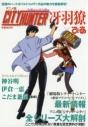 【ムック】アニメ版 シティーハンター冴羽リョウぴあの画像
