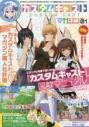 【ムック】カスタムキャスト マガジン Vol.01の画像