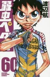 【コミック】弱虫ペダル(60)