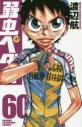 【コミック】弱虫ペダル(60)の画像
