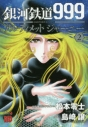 【コミック】銀河鉄道999 ANOTHER STORY アルティメットジャーニー(2)の画像