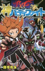 【コミック】フューチャーカード 神バディファイト(2)