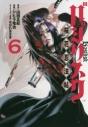 【コミック】バジリスク ~桜花忍法帖~(6)の画像