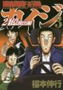 【コミック】賭博堕天録カイジ 24億脱出編(3)の画像