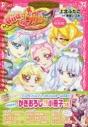 【コミック】HUGっと!プリキュア(2) プリキュアコレクション 特装版の画像