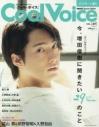 【ムック】Cool Voice Vol.29の画像