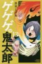 【コミック】ゲゲゲの鬼太郎(13)の画像
