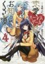 【コミック】恋愛ハーレムゲーム終了のお知らせがくる頃に(4)の画像