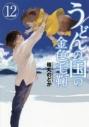 【コミック】うどんの国の金色毛鞠(12)の画像