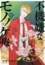 【コミック】不機嫌なモノノケ庵(13)の画像