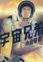 【コミック】宇宙兄弟(35) 通常版の画像