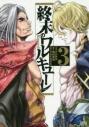 【コミック】終末のワルキューレ(3) の画像