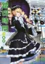 【コミック】踏切時間(5)の画像