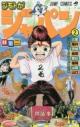 【コミック】ジモトがジャパン(2)の画像
