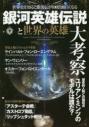 【ムック】銀河英雄伝説と世界の英雄 大考察の画像