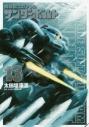 【コミック】機動戦士ガンダム サンダーボルト(13)の画像