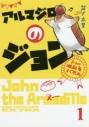 【コミック】アルマジロのジョン from 吸血鬼すぐ死ぬ(1)の画像
