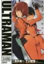 【コミック】ULTRAMANアンソロジーの画像